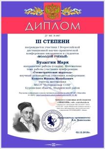 Призер Всероссийской конференции Молодой ученый Булыгин Марк
