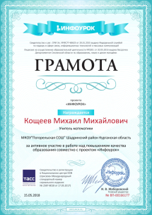 Свидетельство проекта infourok.ru №166177 (3)