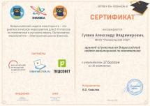 Олимпиада Знаника . Сентябрь-18.  Гуляев Александр  27 из 30 баллов.