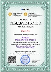 Сертификат Знанио факультатив 9 класс Готовимся к олимпиадам