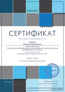 Сертификат проекта infourok.ru №166177