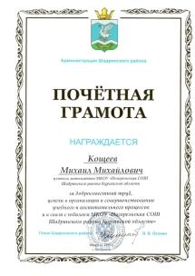 Почетная грамота от главы Шадринского района 2018 г