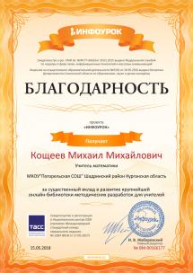 Свидетельство проекта infourok.ru №166177 (1)