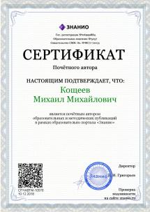 Сертификат почетного автора педагогических и методических публикаций