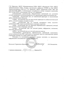 Приказ №490 о назначении Кощеева ММ руководителем РМО стр (3)