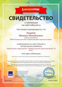 Прямоугольный параллелепипед Свидетельство проекта infourok.ru №1516031