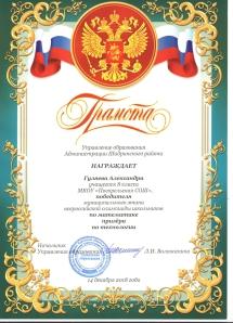 Победитель олимпиады  по математике Гуляев С.