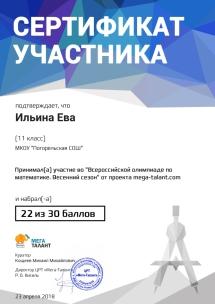 Ильина Ева 22 из 30 баллов олимпиада от Мега талант. Апрель-18