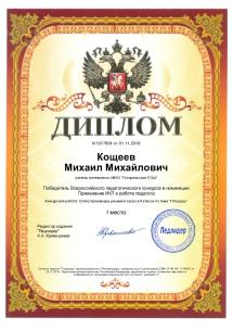 Победитель Всероссийского конкурса применение ИКТ в работе педагога