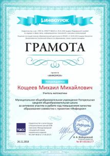 Грамота За активное участие в работе над повышением качества образования совместно с проектом Инфоурок