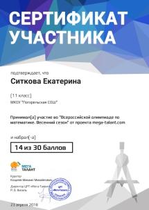 Ситкова Екатерина 14 из 30 баллов олимпиада от Мега талант.Апрель-18