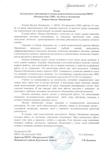 Приложение 1.3-1 Отзыв пед коллектива