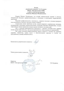 Отзыв родителей о работе учителя Кощеева ММ