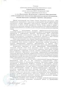 Рецензия  на педагогический  опыт Кощеева ММ 1стр