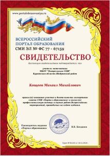 Экспертная деятельность совета СМИ Портал образования   92591