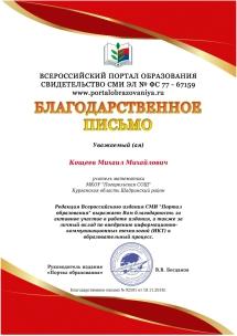 Благодарственное письмо Редакции Всероссийского издания СМИ Портал образования