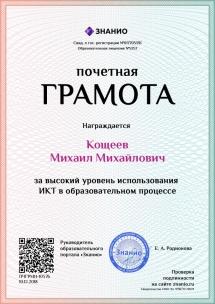 Знанио Сертификат за высокий уровень использования ИКТ в образовательном процессе