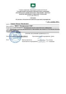 Приложение 1.3-10 Участие в региональной НПК