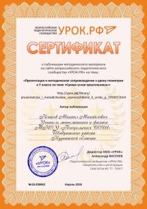 Сертификат к уроку Сумма углов треугольника