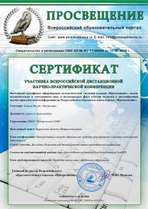 Сертификат докладчик научно-практической конференции по теме Передовые технологи в образовании