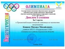 Пебедитель (1место) в предметной педагогической олимпиады