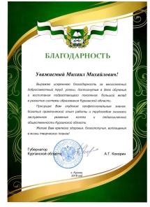 Благодарность Губернатора Курганской области 2018 года