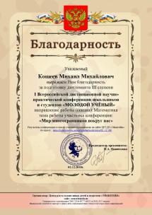 Благодарность за подготовку дипломата Кощеев ММ  Удачина Екатерина