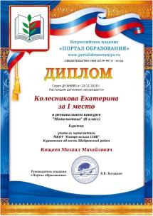 Победитель конкурса по математике 8 класс Колесникова Катя