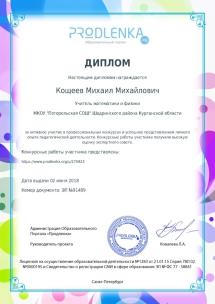 Диплом за активное участие в проф. конкурсах с успешным представлением личного опыта пед. деят-ти