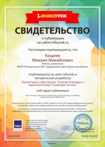 Сечение тетраэдра и параллелепипеда Свидетельство проекта infourok.ru №1516143