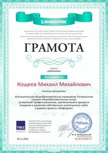 Грамота За высокий профессионализм в процессе создания и развития собственного учительского сайта Инфоурок