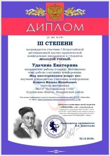 Призер Всероссийской конференции Молодой ученый Удачина Екатерина