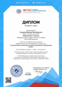 Диплом 1 место Соответствие компетенции учителя математики требованиям ФГОС