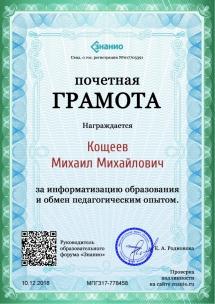 Знанио Почетная грамота за информатизацию и обмен педагогическим опытом