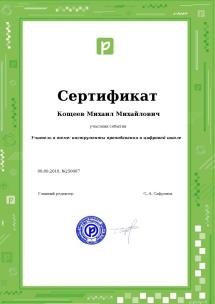 Инструмент преподавания в цифровой школе Педсовет 08.09.2018г