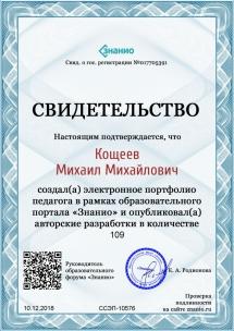 Свидетельсво о распространения 109 методических разработок