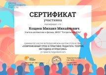 6. Сертификат уч. круглого стола Мега талант