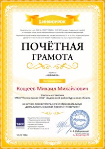 Свидетельство проекта infourok.ru №166177 .
