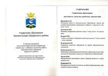 1. Сборник статей  Август конференции Шадринского района