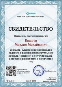 Знанио Свидетельсnво о распространения 109 методических разработок