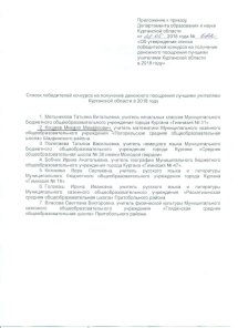 Приказ №682 от 28.05.2018г победители конкурса-ПНПО (2)