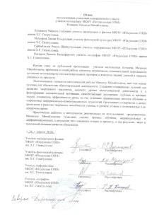 Отзыв учителей района на инновационный опыт Кощеева ММ