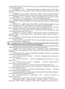 Приказ №490 о назначении Кощеева ММ руководителем РМО стр (2)