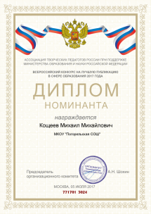 Всероссийский конкурс на лучшую публикацию в сфере образования 2017 г. Номинант