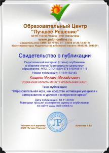 Педагогическая статья с номером ISBN 978-5-6040511-1-5 в сборнике статей Материалы по школьному образованию