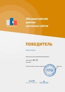 """Диплом победителя рейтинга """"Общероссийский рейтинг школьных сайтов"""" осень 2020"""