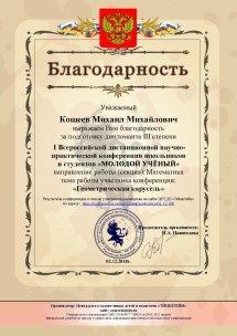 Благодарность за подготовку дипломата-Кощеев ММ ,Булыгин Марк