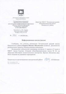 Инф. письмо Кощеев М.М.