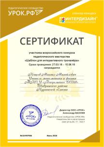 сертификат  Шаблон для интерактивного тренажера