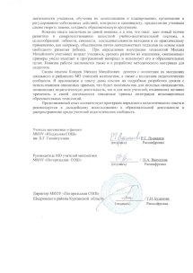 Рецензия  на педагогический  опыт Кощеева ММ 2стр (1)